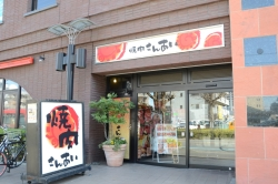 焼肉さんあい 北朝霞店