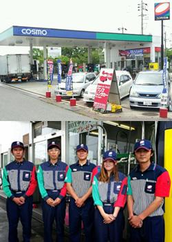 丸和石油株式会社 コスモグラン尾道給油所