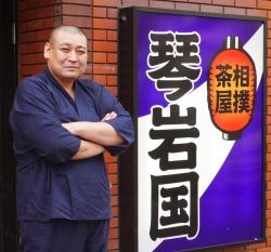 相撲茶屋 琴岩国