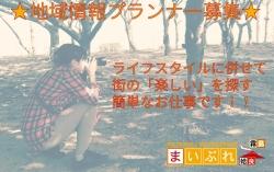 まいぷれ霧島姶良編集部
