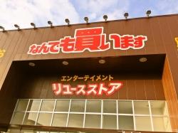 マンガ倉庫 加治木店