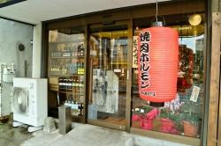 焼肉ホルモン KIWAMI(キワミ)