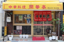 中華料理 開華亭