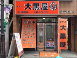 チケット大黒屋 立川駅南口店