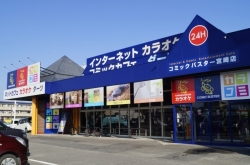 コミックバスター宮崎店