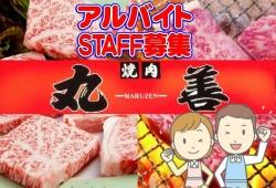 焼肉 丸善 東舞鶴店