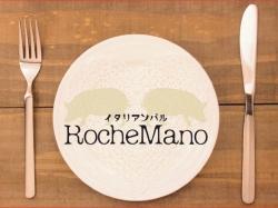 イタリアンバル RocheMano