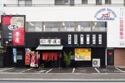 フィットネススポーツ中村