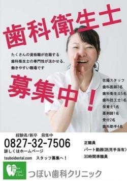 つぼい歯科クリニック