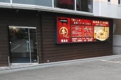牛ちゃん霧島店