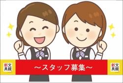 新・文具館 舞鶴店(舞鶴文具株式会社)