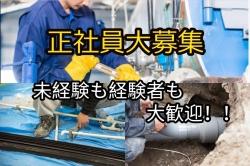 株式会社土田設備