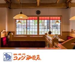 コメダ珈琲店 西条古川店