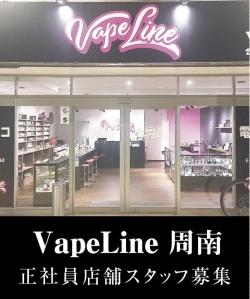 Vape Line 周南