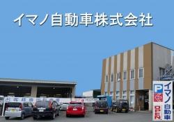 イマノ自動車株式会社
