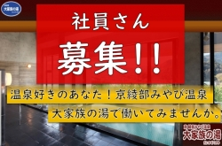 京綾部ホテル・大家族の湯