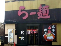 らー麺 武蔵