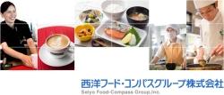 西洋フード・コンパスグループ株式会社(ユーレストジャパン)