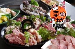 焼肉レストラン平城 新居浜店