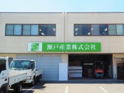 瀬戸産業株式会社