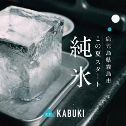 氷処 KABUKI