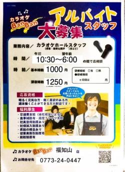 カラオケバンバン福知山店