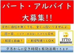 ITTO個別指導学院 西舞鶴駅前校