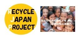 リサイクルジャパンプロジェクト酒田店