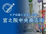 宮之阪商店街に地域コミュニティスペースがオープンします♫  場所は商店街事務所となり。商店街のど真ん中ですね(^O^)  宮ノサポの会員に登録すると会員割引もありますよ~