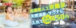 6月18日の地震における対応!ありがとうございます。