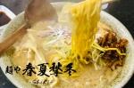 冬に食べたい!ごぼう素揚げが美味しい濃厚味噌